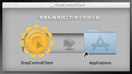向日葵控制端 For Mac截图2