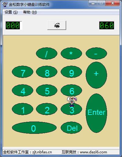 金松数字小键盘指法训练软件截图2