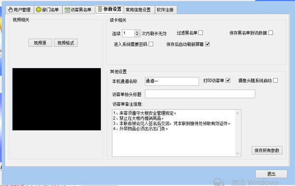 晒瑞访客管理软件截图2