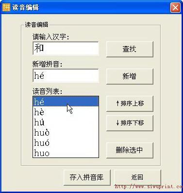 拼音卡片打印软件截图2