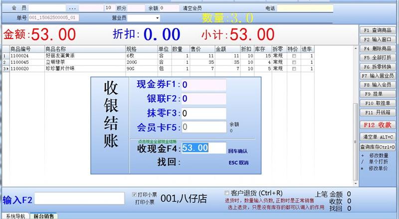 亿达商场管理系统-单机版网络版截图2