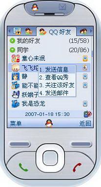 腾讯QQ For S60V3截图1