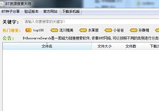 BtResourceSearch(BT磁力连接搜索大师) for mac截图1