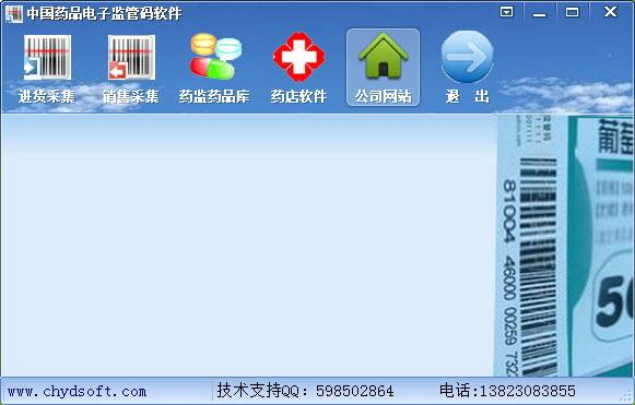 中国药品电子监管码软件截图1