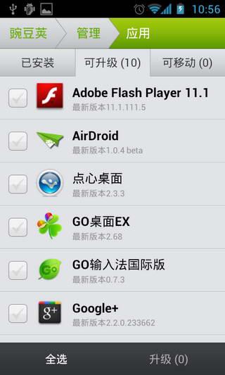 豌豆荚 (手机版)  For Android截图1