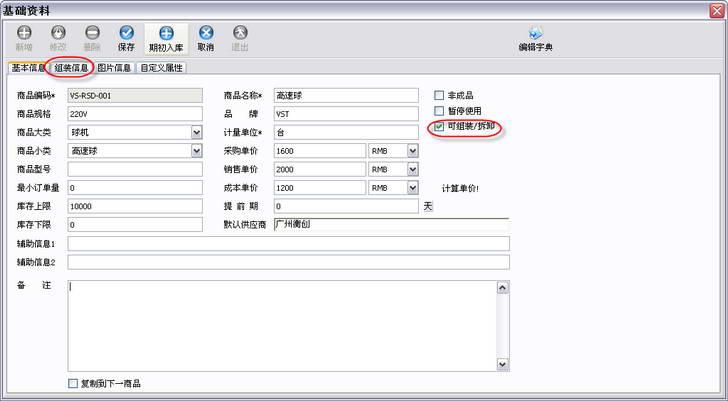 火凤凰ERP系统截图1