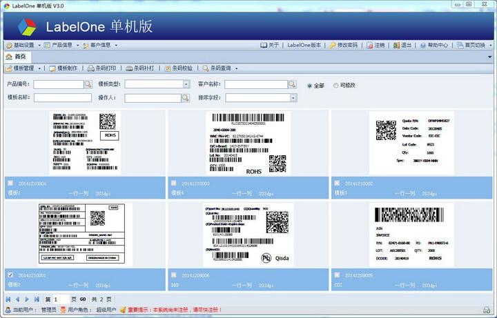 LabelOne条码打印软件免费版截图1