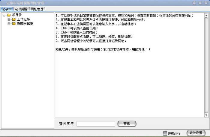 桌面提醒记事本软件截图1