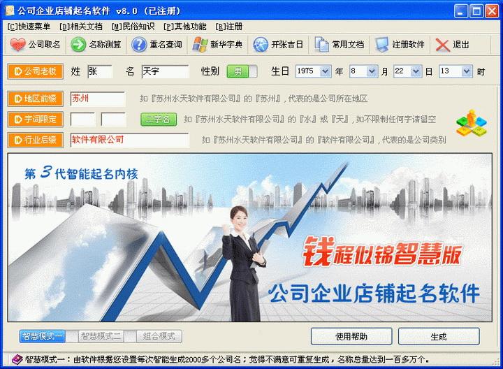 吉名公司企业店铺起名软件截图1