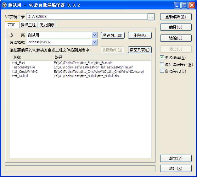 VC后台批量编译器截图1