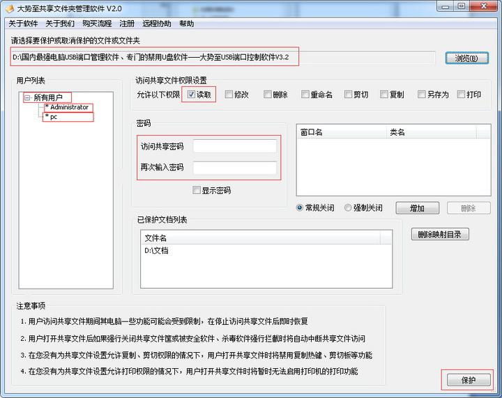 大势至企业共享文件管理软件截图1