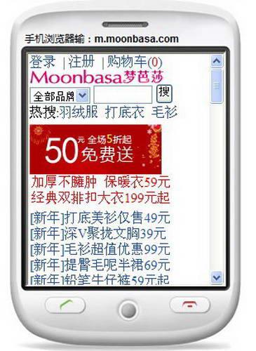 梦芭莎 For S60V3截图1