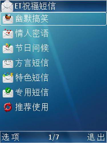 ET短信祝福 For S60v5截图1