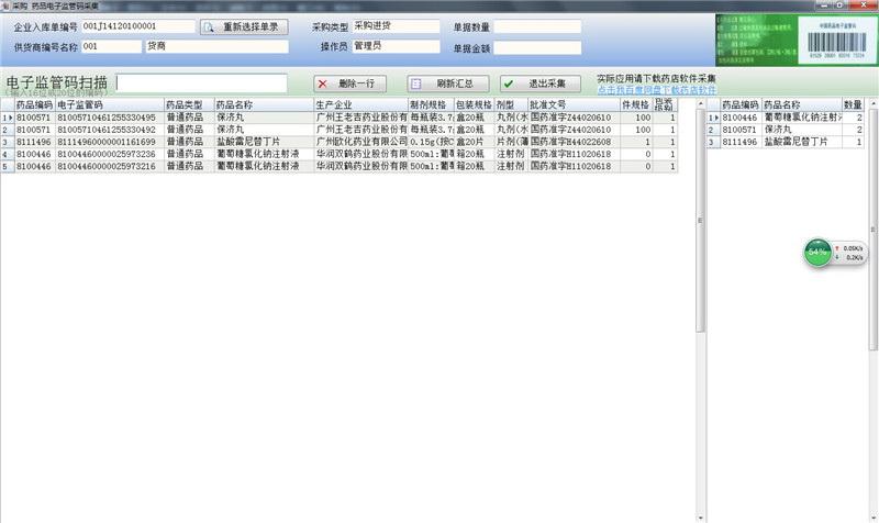 中国药品电子监管码软件截图2
