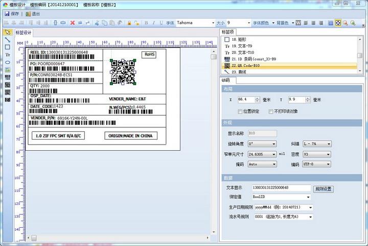 LabelOne条码打印软件免费版截图2
