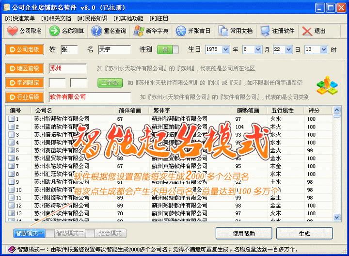 吉名公司企业店铺起名软件截图2