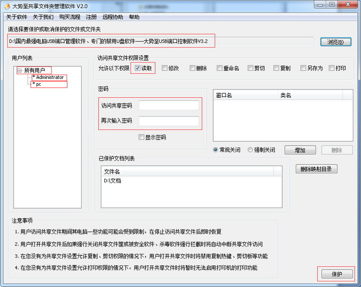 大势至企业共享文件管理软件截图2
