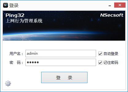 Ping32局域网监控软件截图2