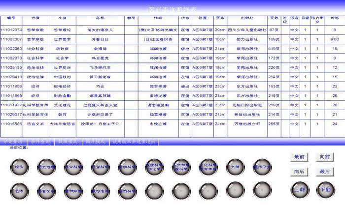 蓝冰触摸屏软件截图1