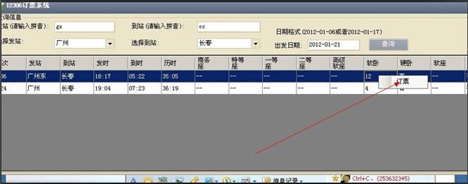 12306快速网上订票系统截图1