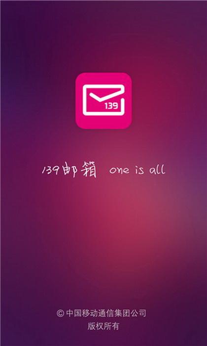 139邮箱 For WP截图1
