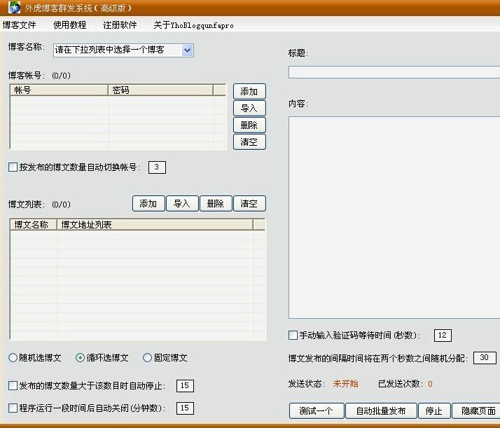 外虎博客发布系统高级版截图1