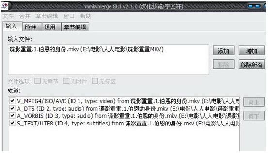 MKVToolnix For Linux截图1