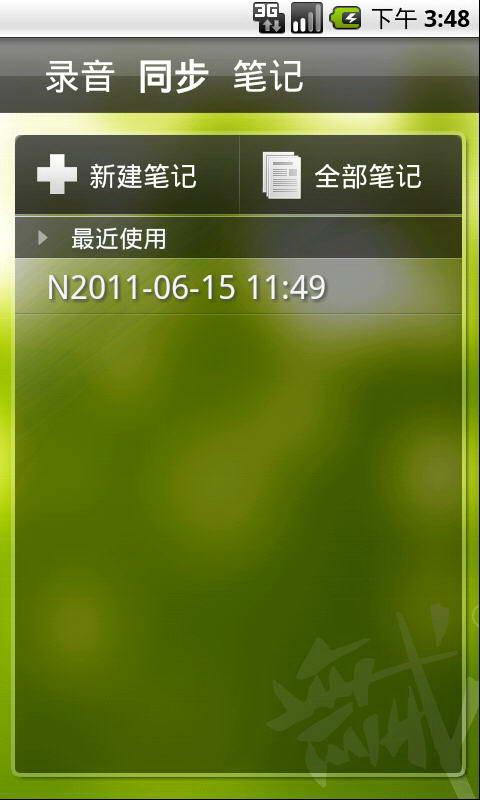 录音同步笔记 For Android截图1