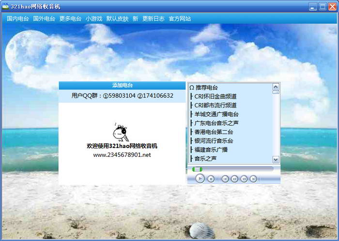 321hao网络收音机截图1