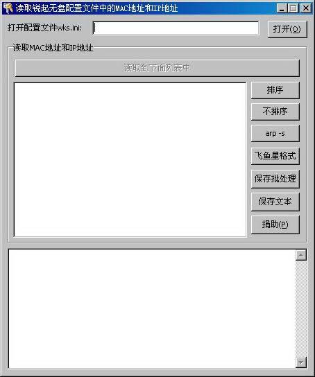 锐起无盘MAC地址IP读取工具