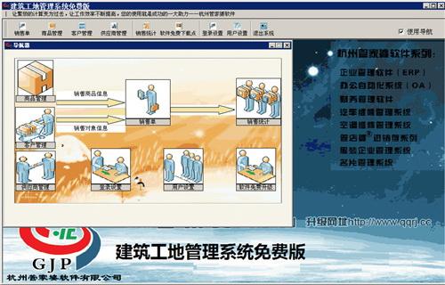 建筑工地管理系统截图1