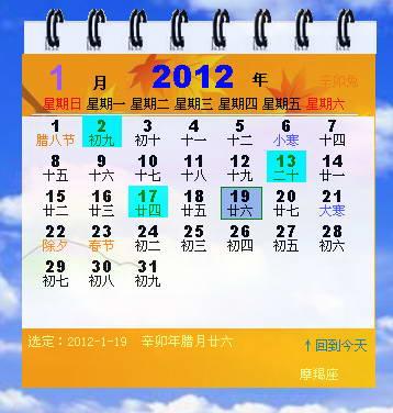 2012年日历截图1