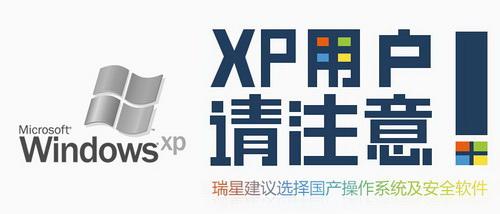 瑞星XP盾截图1