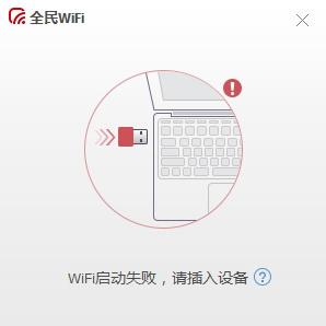 腾讯全民WiFi驱动截图1