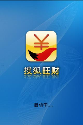 搜狐旺财 For Windows Mobile截图1