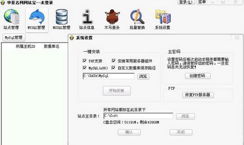 华夏名网网站宝截图1