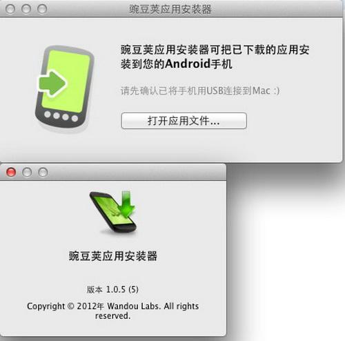 豌豆荚应用安装器 For Mac截图1