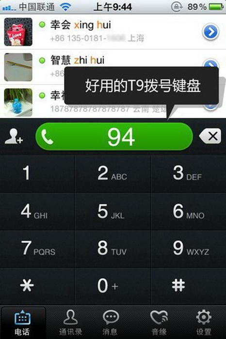 通通免费电话 For Symbian截图1