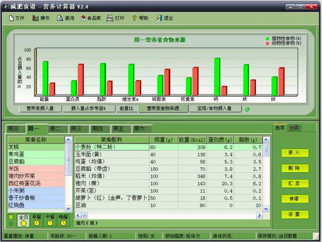 营养计算器(标准版)截图1