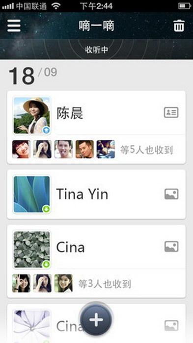 腾讯朋友 For SymbianOS截图1