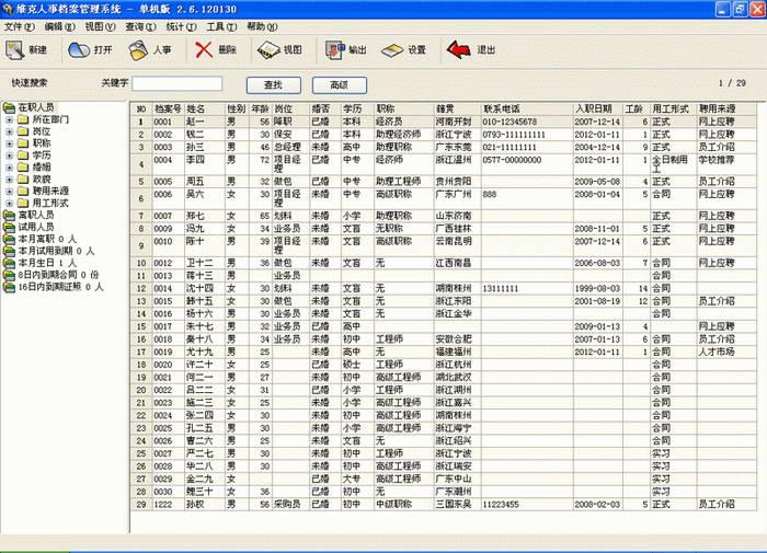 维克人事档案管理软件截图1