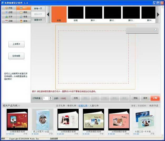 免费相册设计软件