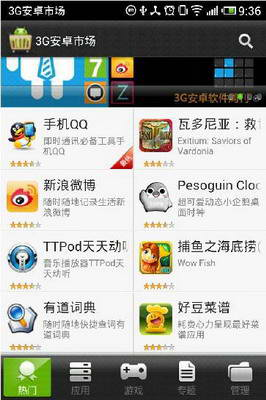 3G安卓市场 For Android截图1