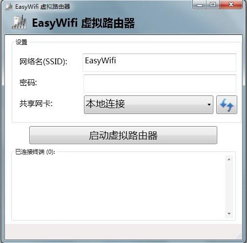 虚拟路由器 EasyWifi截图1