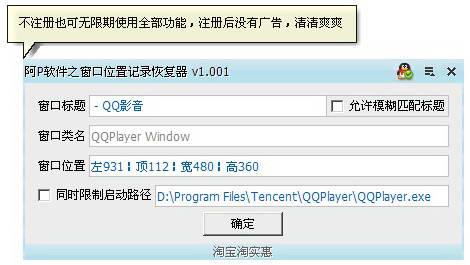阿P软件之窗口位置记录恢复器截图1