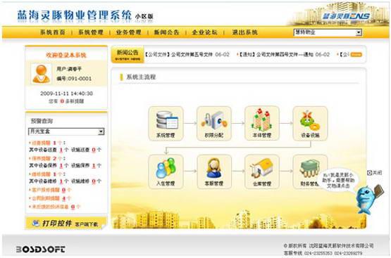 蓝海灵豚物业管理软件截图1