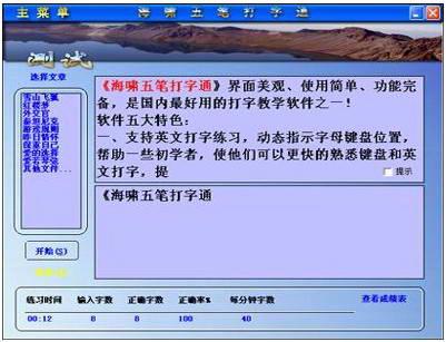 海啸五笔打字通(键盘指法练习软件)截图1