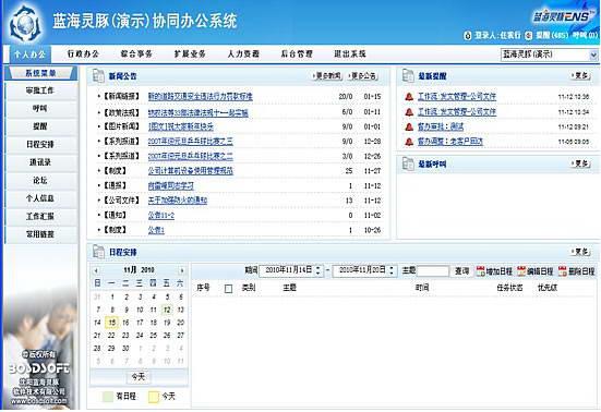 蓝海灵豚协同办公(OA)系统截图1