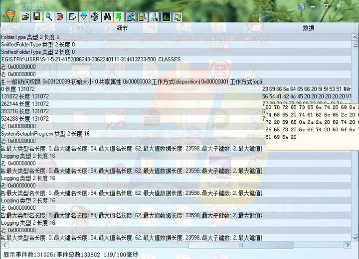 系统行为分析器(BITTRACE)截图1