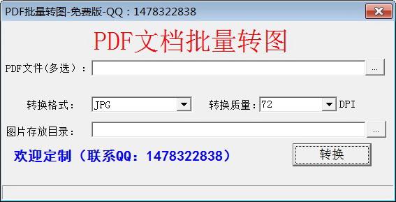 PDF批量转JPG截图1